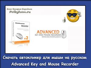 Скачать автокликер для мыши на русском