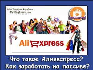 Что такое Алиэкспресс