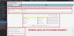 руссифицированным плагином Cforms