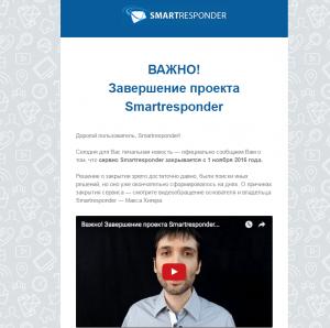 Smartresponder