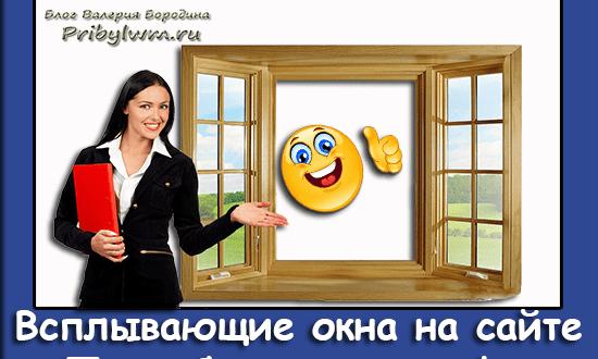 Всплывающие окна на сайте