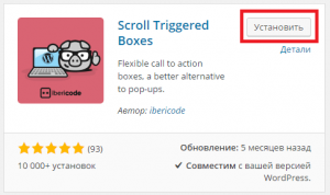 Плагин Scroll Triggered Box