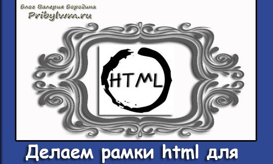 рамки html