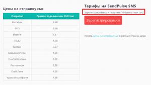 тарифы в SendPulse на sms
