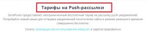 тарифы на push уведомления
