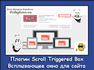Scroll Triggered Box