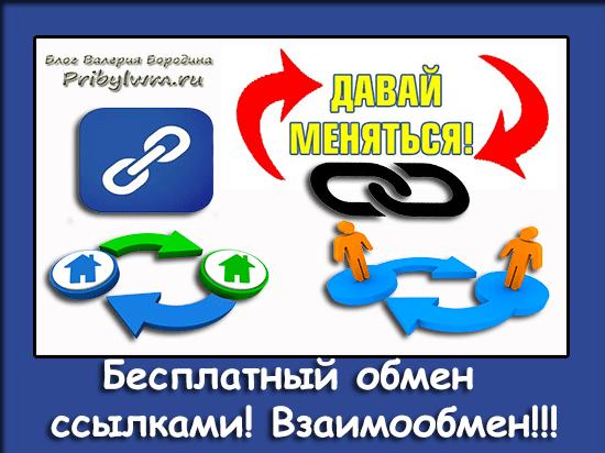 бесплатный обмен ссылками