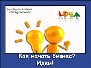 как начать бизнес идеи