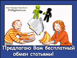 обмен статьями