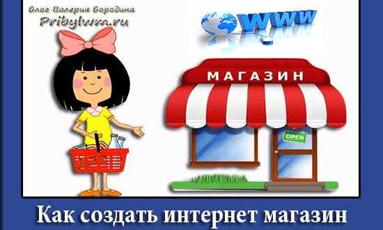 создать интернет магазин