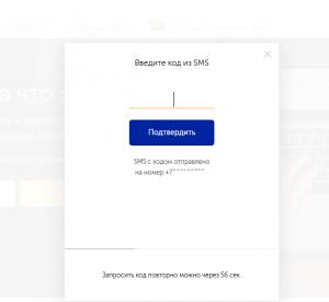 введите код SMS