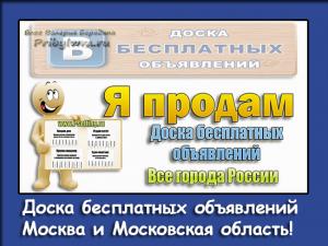 доска бесплатных объявлений москва московская область