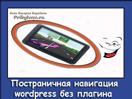 навигация wordpress