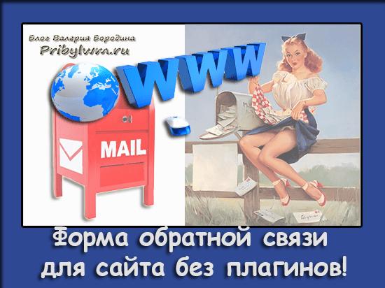 обратная связь для сайта