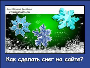 снег на сайте