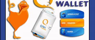 создать qiwi кошелек