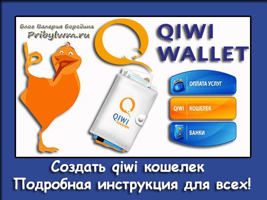 Как создать qiwi кошелек? Подробная инструкция.