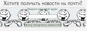 форма-подписки-№2