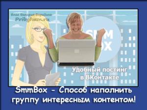 Smmbox скачать бесплатно торрент