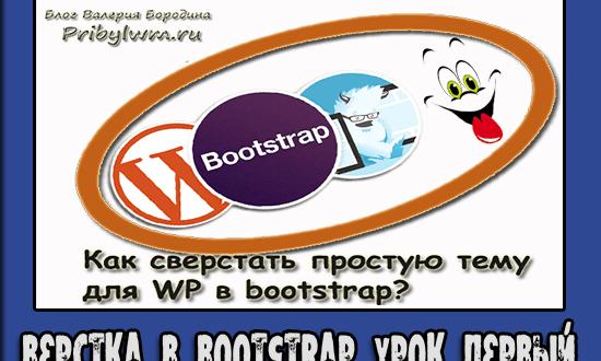 Верстка в bootstrap