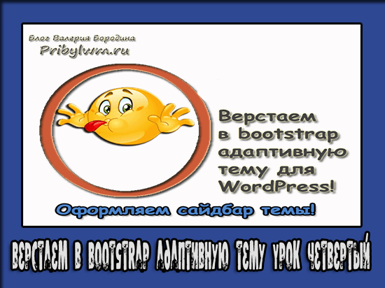 верстаем в bootstrap адаптивную тему