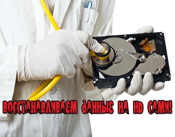 Диска с восстановление жесткого данных программа
