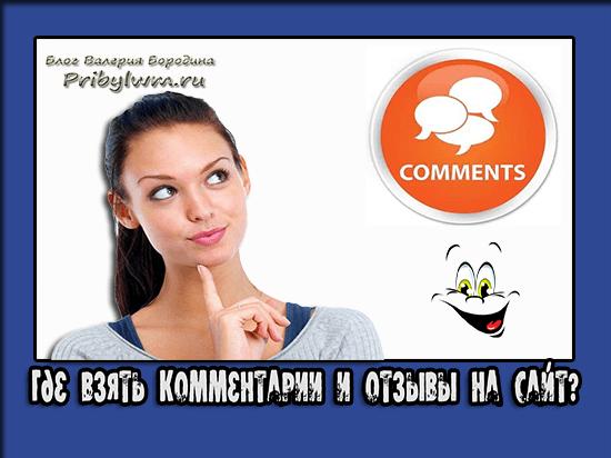 комментарии для сайта