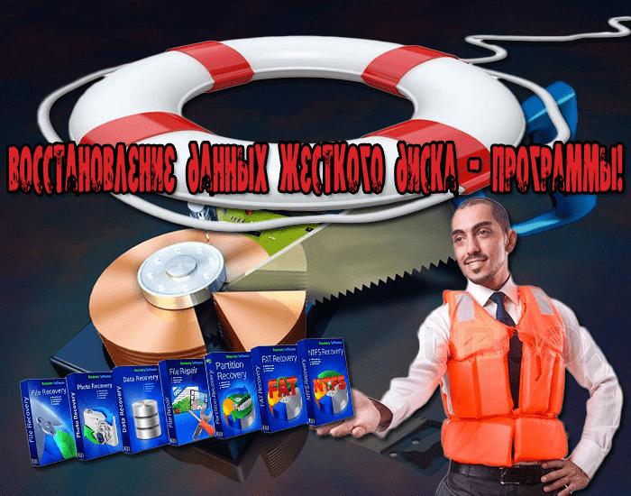 Русская диска жесткого проверки программу
