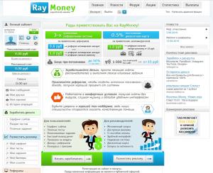 сервис RayMoney