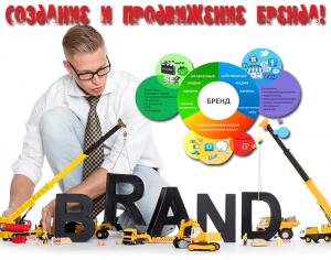 создание и продвижение бренда