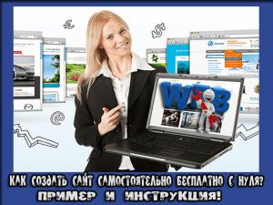 создание сайтов бесплатно самостоятельно