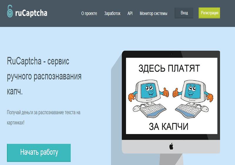 программа для заработка в интернете без вложений 2017