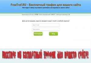 freetraf ru бесплатный трафик для вашего сайта