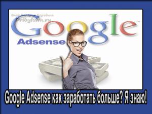 google adsense как заработать