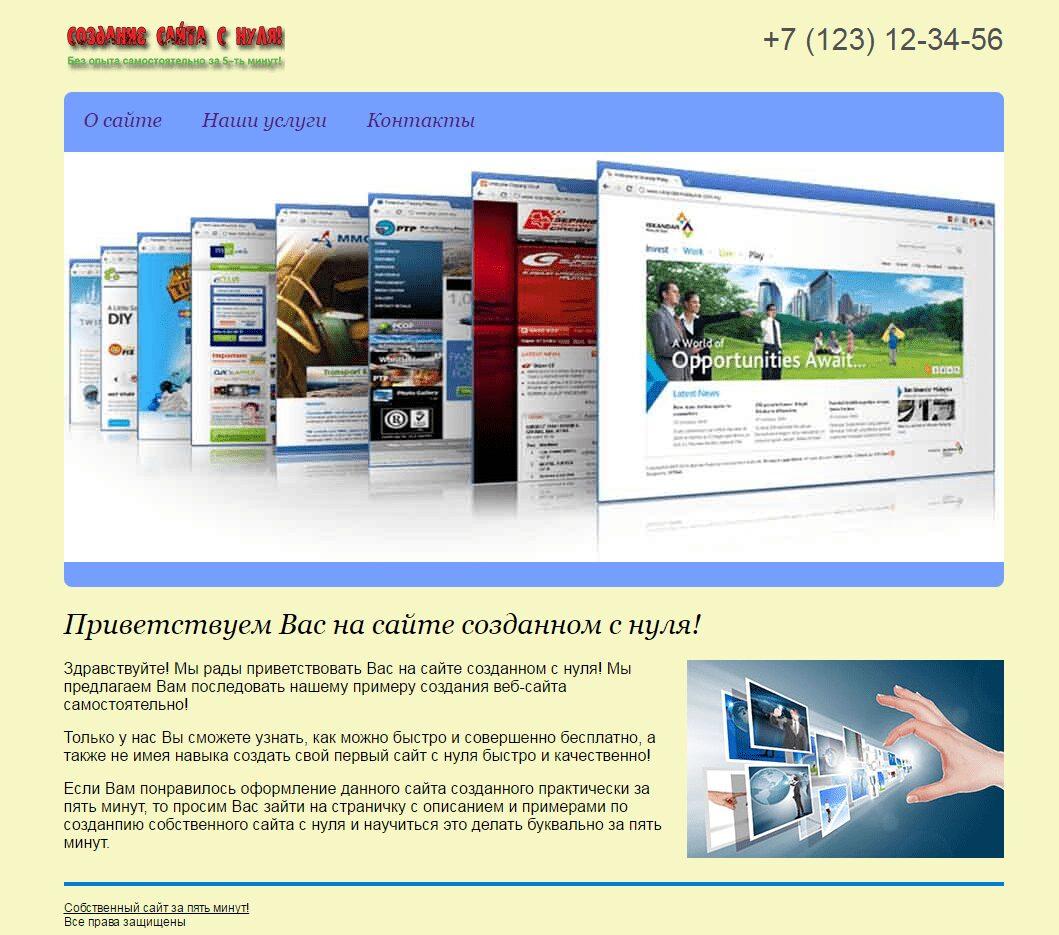 Создание сайта самостоятельно примеры пэк транспортная компания официальный сайт орел
