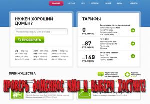 домен и хостинг
