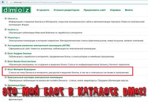 каталог дмоз на русском