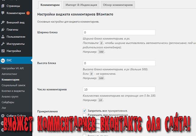Бот Для Комментариев Вконтакте