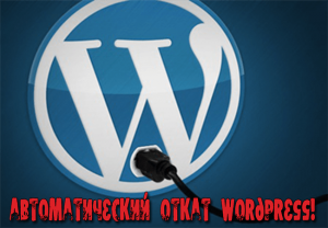 откат wordpress