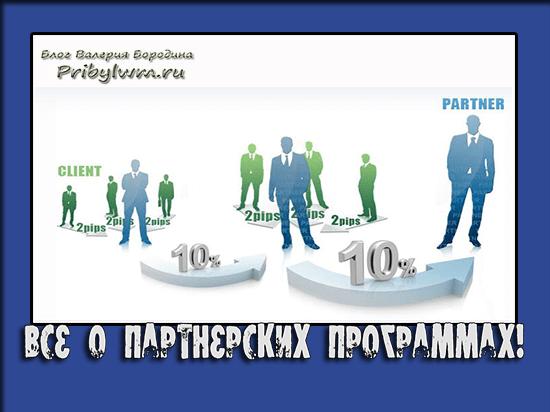 партнерских программах