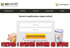 регистрация в AMS Software