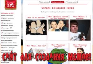 сайт для создания мемов