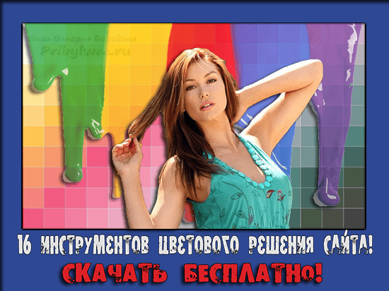 цвета для сайта