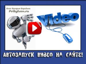 автозапуск видео