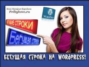 бегущая строка wordpress