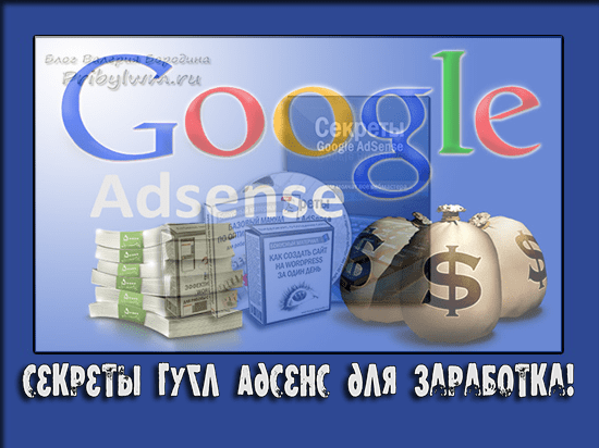 заработать google adsense