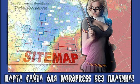 карта сайта для wordpress