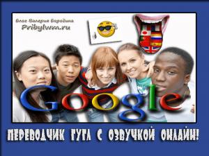 переводчик гугл с озвучкой