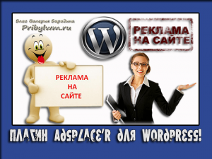 плагин рекламы wordpress