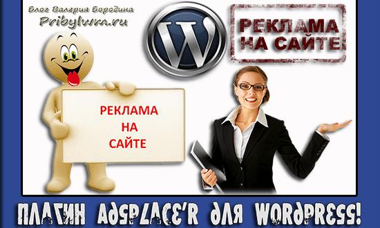 плагин рекламы wordpress